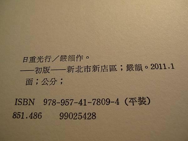 日重光行-ISBN.jpg