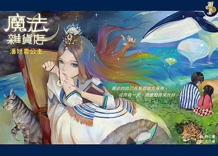 魔法雜貨店:潘妲霏公主-筆記本