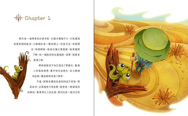 《小蜥蜴的回憶》內文P4