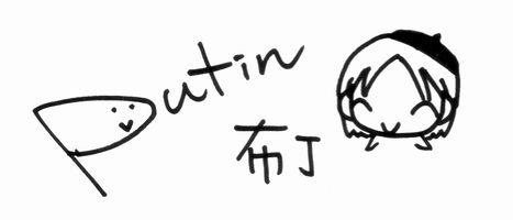 布丁簽名檔.jpg
