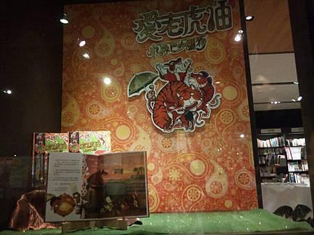 小森巴in誠品-台中-園道店