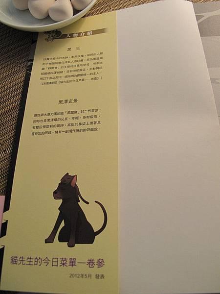 貓先生2 人物簡介.jpg