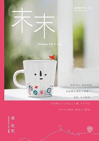 末末cover-0326