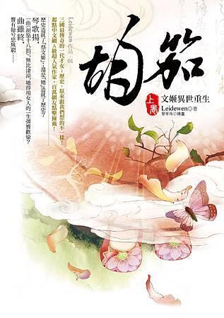 胡笳(上卷)文姬異世重生