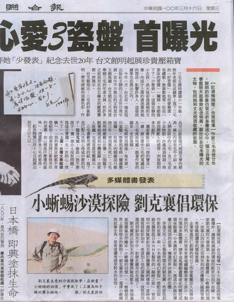 2011.3.16聯合報(報紙).jpg