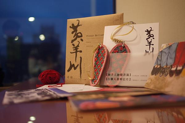 黃羊川手工納鞋書籤含明信片套組