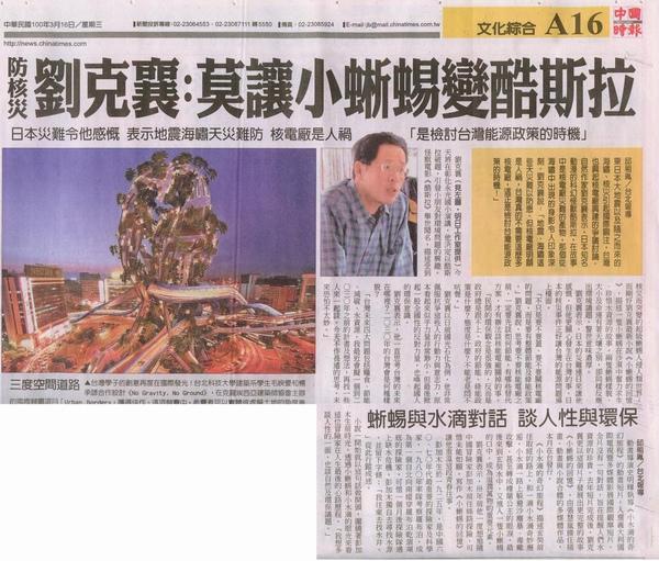 2011.3.16中國時報(報紙).jpg
