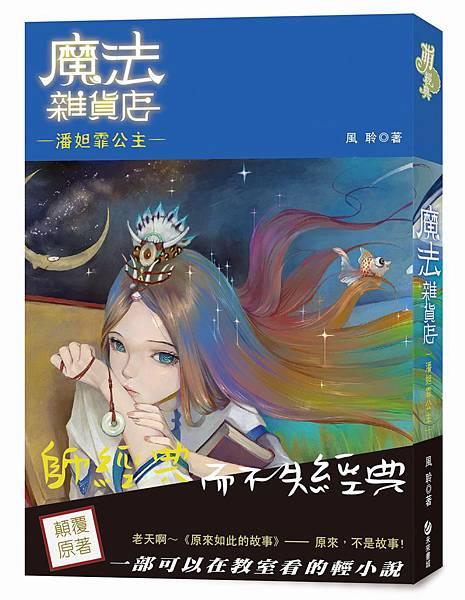 魔法雜貨店:潘妲霏公主-立體書封.jpg