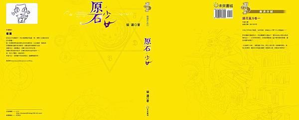 原石少女-書封.jpg