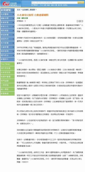 2011.3.11中央社(網路).jpg