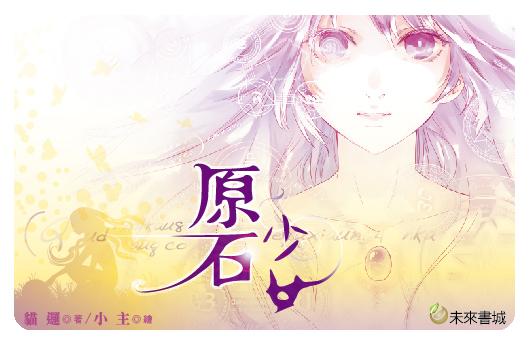 《原石少女》悠遊卡貼紙.jpg