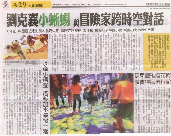 中國時報99_11_12 A29版.jpg