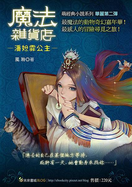 《魔法雜貨店:潘妲霏公主》文宣品