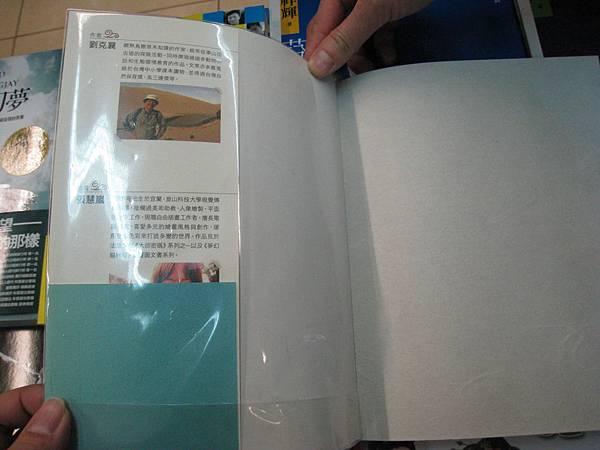 《小蜥蜴的回憶》三民書局