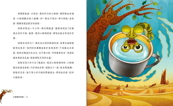 《小蜥蜴的回憶》內文P7