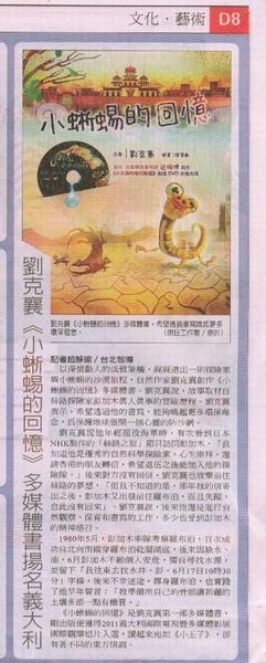 2011.3.14 自由時報 報紙 掃瞄檔.jpg