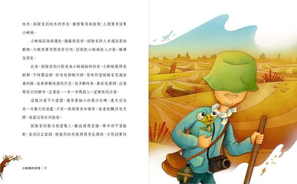 《小蜥蜴的回憶》內文P5
