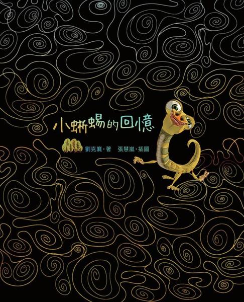 《小蜥蜴的回憶》內文P1