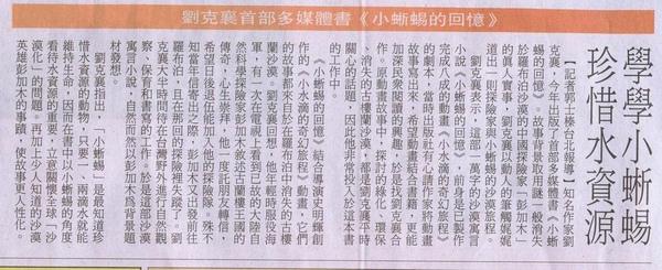 2011.3.16人間福報(報紙).jpg