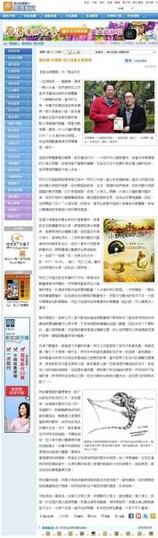 2011.3.16聯合新聞網.jpg