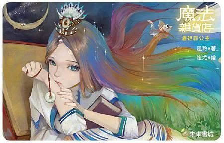魔法雜貨店:潘妲霏公主-票貼.jpg