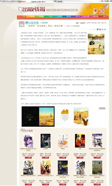 金石堂出版情報.jpg
