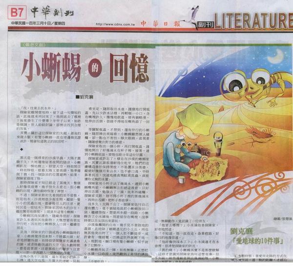 2011.3.10中華日報(報紙).jpg