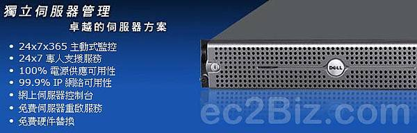 獨立伺服器管理 Dedicated Server Server Colocation