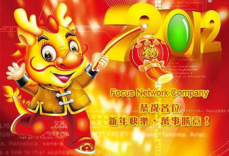 ec2Biz.com 恭祝各位新年快樂,萬事勝意!