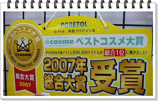 P1100522.jpg