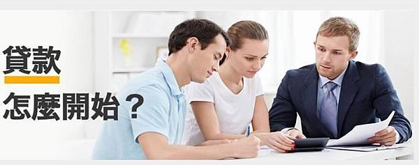 貸款怎麼開始