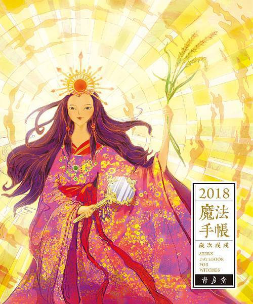 東方女神月曆02天照大神.jpg