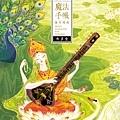 東方女神月曆01辯才天女.jpg
