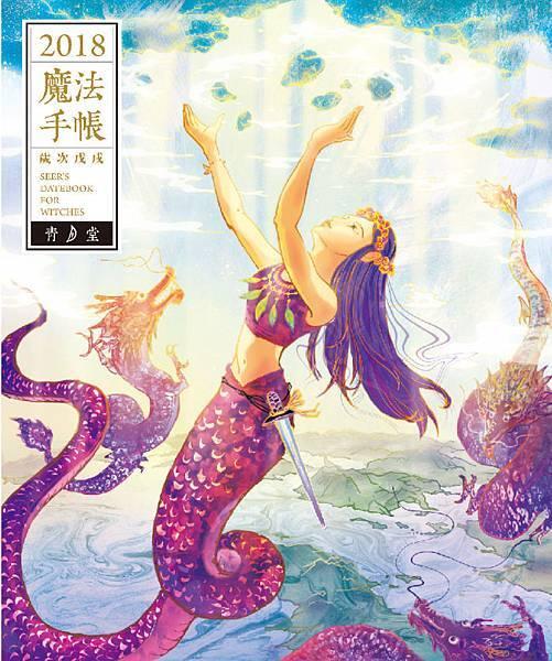 東方女神月曆06女媧.jpg