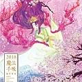 東方女神月曆04木花開耶姬.jpg
