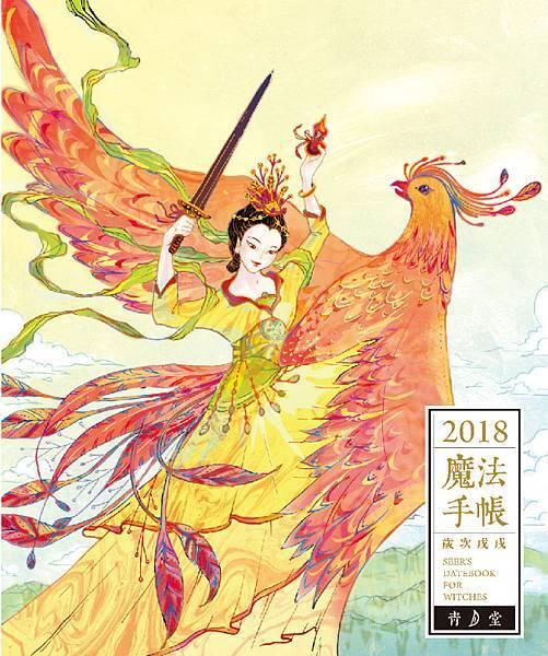 東方女神月曆03九天玄女.jpg