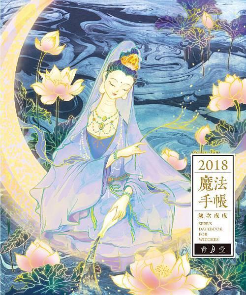 東方女神月曆07觀音.jpg