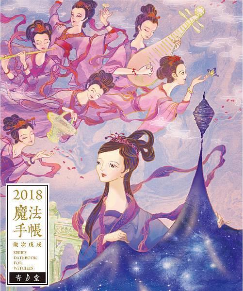 東方女神月曆08七娘媽.jpg