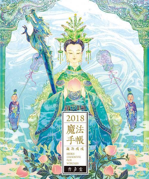 東方女神月曆09瑤池金母.jpg