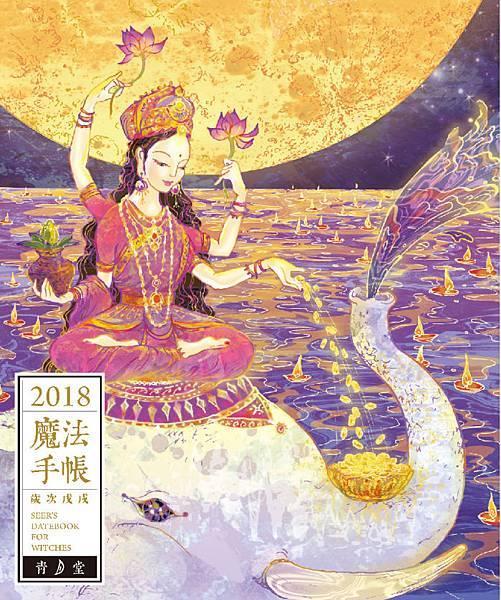 東方女神月曆12拉克希米.jpg