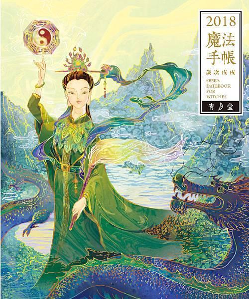 東方女神月曆11地母.jpg