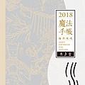 2018魔法手帳-封面正面加書腰