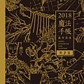 2018魔法手帳-封面正面