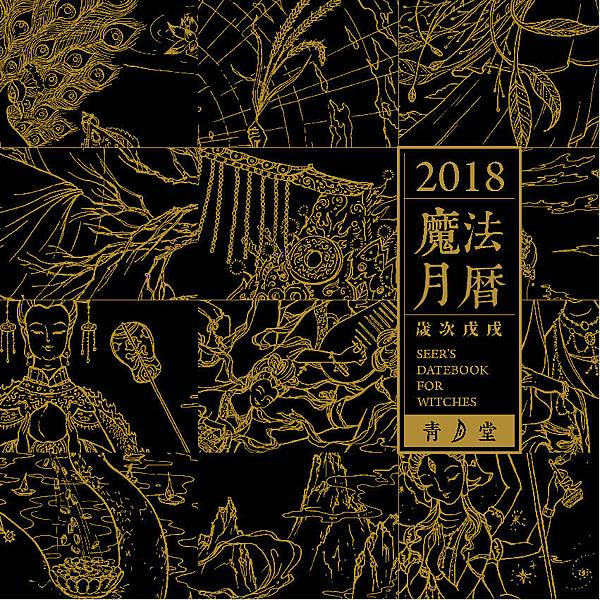 2018東方女神月曆封面