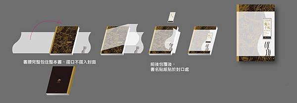 2018魔法手帳-封面概念
