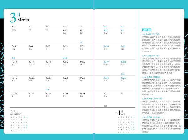 1001_2018魔法手帳_頁面_030.jpg