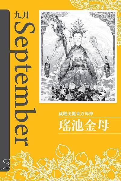 1001_2018魔法手帳_頁面_082.jpg
