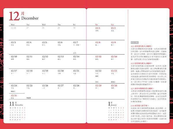 1001_2018魔法手帳_頁面_111.jpg