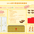 新年講座_03.png