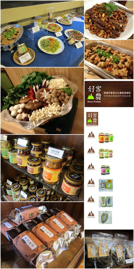 2014_12_05_好客山農產品發表.jpg